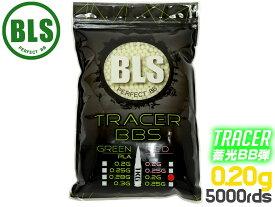 BLS トレーサーBB弾 0.20g 5000発(1kg)◆グリーン 蓄光 高精度BB弾 インドア戦 CQC戦 室内用プラスティック弾 高精度5.95mm±0.01