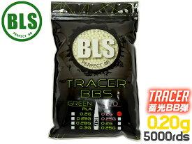BLS トレーサーBB弾 0.20g 5000発(1kg)◆レッド 蓄光 高精度BB弾 インドア戦 CQC戦 室内練習用 高精度5.95mm±0.01 ハンドガンに