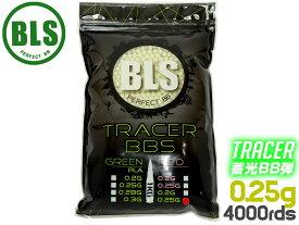 BLS トレーサーBB弾 0.25g 4000発(1kg)◆グリーン 蓄光 高精度BB弾 インドア戦 CQC戦 室内用プラスティック弾 高精度5.95mm±0.01