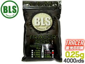 BLS トレーサーBB弾 0.25g 4000発(1kg)◆レッド 蓄光 高精度BB弾 インドア戦 CQC戦 室内練習用 高精度5.95mm±0.01 ハンドガンに