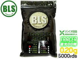 BLS 高品質PLA バイオトレーサーBB弾 0.20g 5000発(1kg) グリーン◆グリーン 蓄光 高精度BB弾 生分解PLA弾 高精度5.95mm±0.01 屋外サバゲ