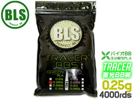 BLS 高品質PLA バイオトレーサーBB弾 0.25g 4000発(1kg) グリーン◆グリーン 蓄光 高精度BB 曳光弾 高精度5.95mm±0.01 生分解ポリ乳酸樹脂