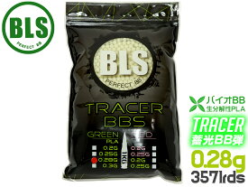 BLS 高品質PLA バイオトレーサーBB弾 0.28g 3571発(1kg) グリーン◆グリーン 蓄光 高精度BB弾 夜戦 サバゲ 生分解樹脂 高精度5.95mm±0.01