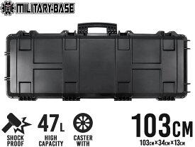 MILITARY-BASE ウォータープルーフ ワイドライフル ハードガンケース 47L 104cm◆高強度高耐久 防塵防水IP67仕様 AKやM14SOCOMもOK 広い