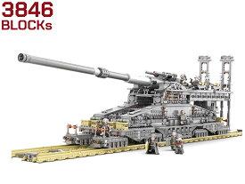 AFM ドイツ軍 80cm 列車砲 Dora 3846Blocks ◆1:72 スケール ドイツ軍 巨大列車砲 ドーラ 3in1仕様 ミリタリーグッズ ディスプレイ用
