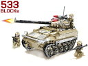 AFM 中国軍 ZBD-03 03式空挺歩兵戦闘車 533Blocks ◆中国人民解放軍 空挺戦闘車 AFM ブロックシリーズ ZBD-03 傘兵戦車
