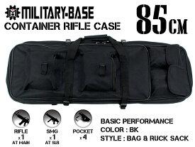 MILITARY-BASE(ミリタリーベース)85cm コンテナライフルケース/BK ガンケース M4/G36C/MP5A4などの運搬に最適 ガンバッグ ソフトケース