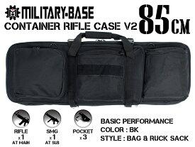 【カービンサイズにピッタリ】MILITARY-BASE(ミリタリーベース)85cm コンテナライフルケース V2/BK◆リュック⇔手さげ⇔肩掛け/3WAYスタイル/ガンケース