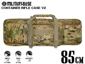 【カービンサイズにピッタリ】MILITARY-BASE(ミリタリーベース)85cm コンテナライフルケース V2/MC◆リュック⇔手さげ⇔肩掛け/3WAYスタイル/ガンケース