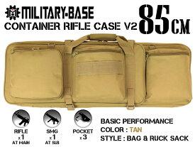 【カービンサイズにピッタリ】MILITARY-BASE(ミリタリーベース)85cm コンテナライフルケース V2/TAN◆リュック⇔手さげ⇔肩掛け/3WAYスタイル/ガンケース