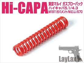 LayLax 東京マルイ ガスブローバックハンドガン Hi-CAPA5.1用 ハンマースプリング◆Hi-CAPA4.3/M1911A1/MEU/S70[全国一律300円配送可能]