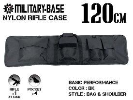 【スナイパーライフル/ショットガンの収納に】MILITARY-BASE(ミリタリーベース)120cm ロングライフルケース/BK◆スリング付属/M700/M40/M14等の収納に
