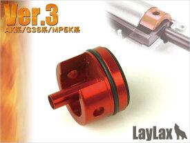 LayLax エアロシリンダーヘッド 東京マルイVer.3メカボックス対応 G36/AK47/MP5Kなどに