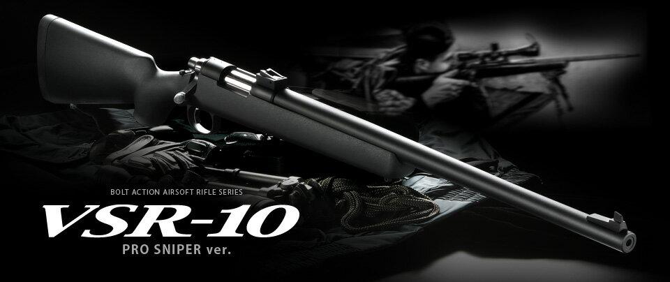 ポイント10倍スマホエントリー 東京マルイ ボルトアクションエアーライフル VSR-10 プロスナイパーバージョン [エアガン/エアーガン]