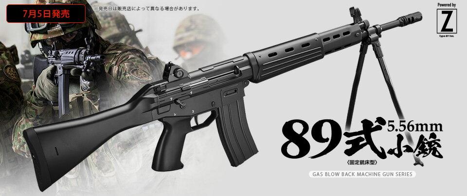 7/5出荷開始 東京マルイ ガスブローバック マシンガン 89式5.56mm小銃〈固定銃床型〉 [エアガン/エアーガン/ガスガン]