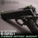 ライラクス NINE BALL 東京マルイ ガスブローバック Hi-CAPA5.1(ハイキャパ5.1)ファイバーオプティックサイト [エアガン/エアーガン]
