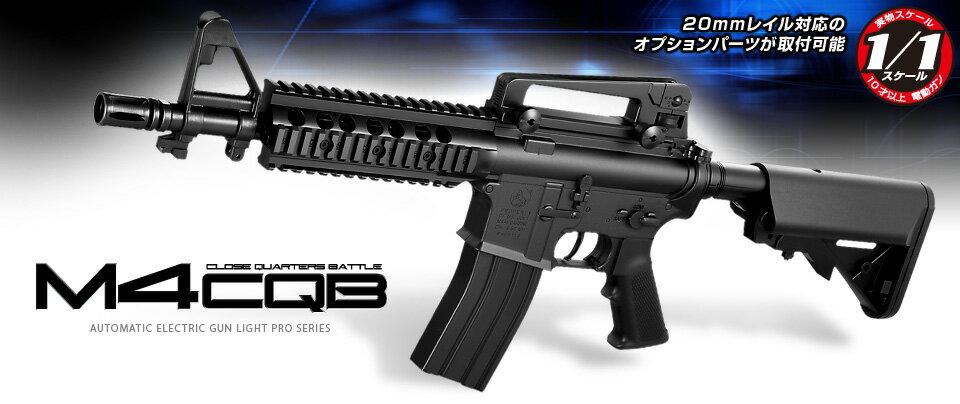 東京マルイ 電動ガン ライトプロ M4 CQB ブラック 10才以上用 [エアガン/エアーガン]