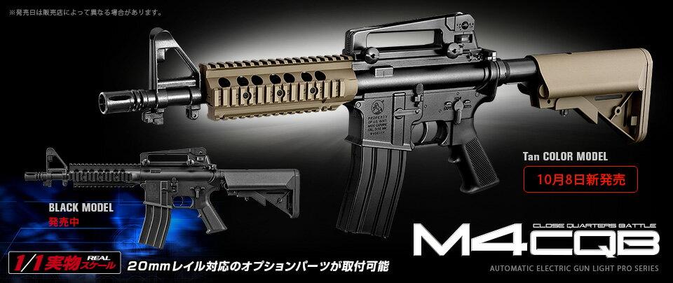 東京マルイ 電動ガン ライトプロ M4 CQB タンカラーモデル 10才以上用 [エアガン/エアーガン]
