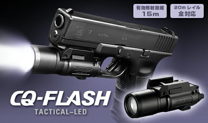 東京マルイ CQ-FLASH(ブラック) [エアガン/エアーガン]