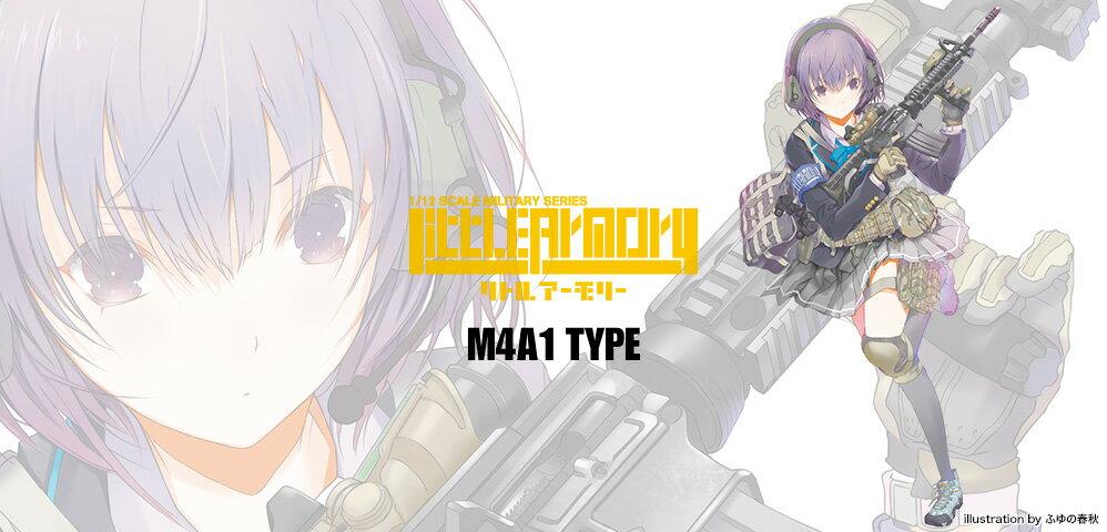 トミーテック LA001 LittleArmory M4A1タイプ [エアガン/エアーガン]