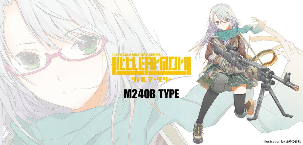 トミーテック LA002 LittleArmory M240Bタイプ [エアガン/エアーガン]