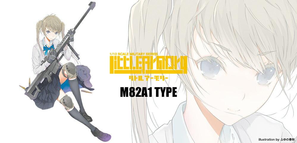 トミーテック LA011 LittleArmory M82A1タイプ [エアガン/エアーガン]