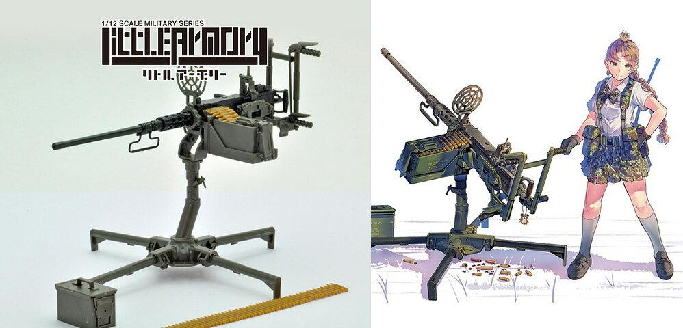 トミーテック LD009 LittleArmory M2重機関銃(対空銃架) [エアガン/エアーガン]