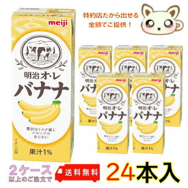 明治オ・レ バナナ 200ml (24本入り)
