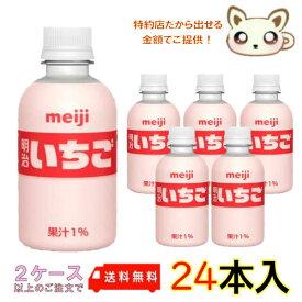 明治いちご 220ml (24本入り)