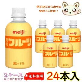 明治フルーツ 220ml (24本入り)