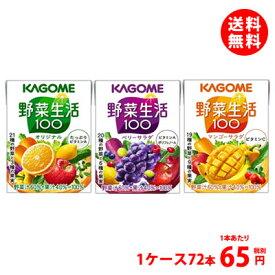 送料無料 野菜生活100オリジナル,ベリーサラダ,マンゴーサラダが選べる2ケース(72本) 100ml