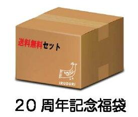 累計120セット完売!10/6(水)30セット追加!20周年記念!会員様限定の冷凍ジュース福袋