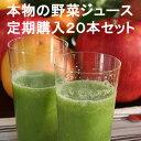 【定期購入・選べる20本セット】身体にしみ込む沖縄生まれの彩り野菜ジュース。ジュースとりんごなどを組み合わせて1…