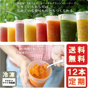送料無料/定期購入12本セットクレンズ ダイエット 野菜ジュース ジュース クレンズ ジュース 砂糖不使用 無添加