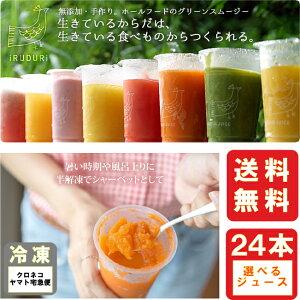【送料無料】選べるジュース24本セット野菜まるごと 無添加 砂糖不使用 冷凍 野菜ジュース ダイエット クレンズダイエット ジュースクレンズ 免疫力アップ 腸活 スムージー