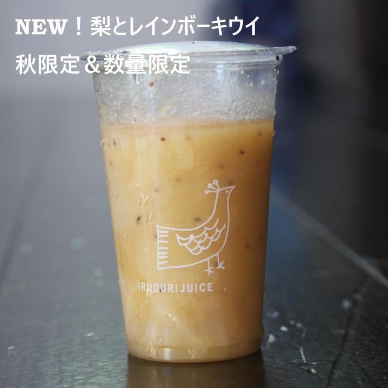 今しか飲めない秋の新作発表!梨とレインボーキウイのミックスジュース5本セット/1本200gカップ入り
