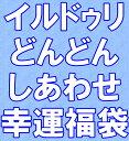年男@あき店長祭り!3年ぶりの復活福袋!恋は盲目!どんどん福袋2020『冷凍庫マンパイだよ』手作りジュースとフルー…