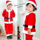 ◆送料無料◆ あったかボア サンタ服 セットアップ ベビー服 キッズ 子供服 男の子 女の子 サンタクロース サンタ衣装…
