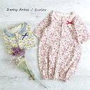 綿100% 花柄2wayドレス ツーウェイドレス 長袖 ベビー服 子供服 女の子 秋冬 キッズ 綿新生児服 赤ちゃん 2wayドレス …