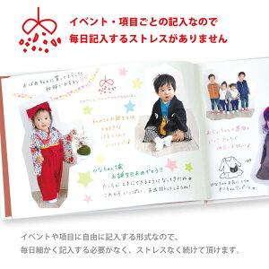 BABYDiary[ベビーダイアリー]〜ハタチのキミへ〜(Diary)アルバム写真思い出出産祝いギフトプレゼント育児日記A5ハードカバー96ページ