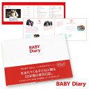 ◆メール便送料無料◆BABY Diary[ベビーダイアリー] 〜ハタチのキミへ〜 (Diary) 育児日記 アルバム 出産祝い 雑貨 ギフト プレゼント …