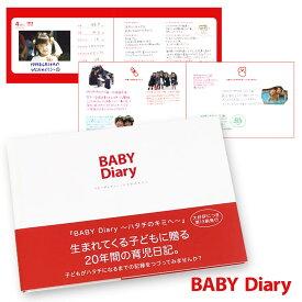 ◆メール便送料無料◆BABY Diary[ベビーダイアリー] 〜ハタチのキミへ〜 (Diary) 育児日記 アルバム 出産祝い 雑貨 ギフト プレゼント 写真 思い出 赤ちゃん A5 ハードカバー 96ページ babydiary day
