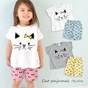 サラッと気持ち良い天竺素材 ネコプリント Tシャツパジャマ パジャマ ルームウェア 半袖 女の子 子供服 キッズ ベビー…