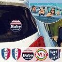 【雑貨】選べるセーフティーステッカー BABY IN CAR & KIDS IN CAR ベビーインカー/キッズインカー 赤ちゃん 安全グッズ 車 シール 赤ち... ランキングお取り寄せ
