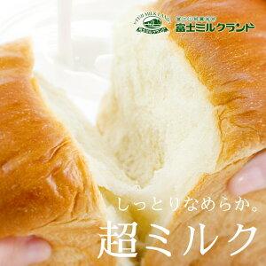 《敬老の日 ギフト》牛乳2倍!! しっとり贅沢 生食パン《超ミルク》2斤(1本) 富士ミルクランド 自家製 静岡 富士宮 朝霧高原 牛乳食パン ミルク 食パン 美味しい 高級 生 食パン 甘い お取り寄