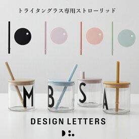 STRAW LID ストローリッド(トライタングラス専用) BY DESIGN LETTERS デザインレターズ 離乳食 幼児食 子ども 男の子 女の子 おやつ 食洗機 BPAフリー