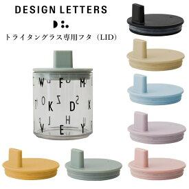 LID FOR TRITAN GLASS(トライタングラス専用) BY DESIGN LETTERS デザインレターズ 食洗機 BPAフリー 男の子 女の子 キッズ