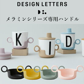 HANDLE FOR CUP BY DESIGN LETTERS デザインレターズ メラミンカップ専用ハンドル 離乳食