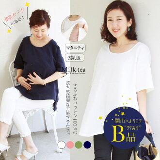 請確認<喂奶衣服、妊婦>鬆軟的棉布·U頸左右不均女襯衣~黑市規則~