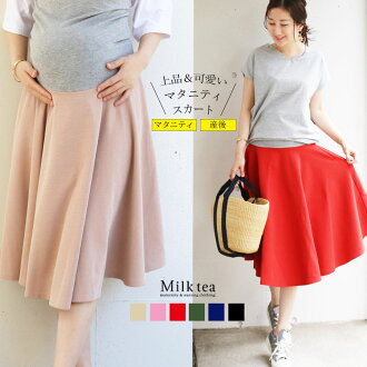 """Beauty and 2way waffleponchflear skirt """"(pregnancy-even after childbirth can be used! )"""
